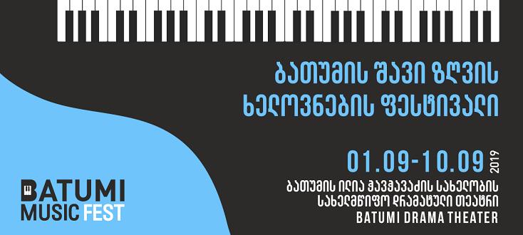 Affiche 2019 du Batumi Black Sea Music A'd Art Festival, en Géorgie