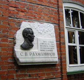 plaque commémorative sur la façade du Musée Rachmaninov à Ivanovka (Russie)